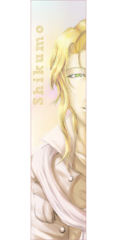 Naruse bookmark for Shikumo