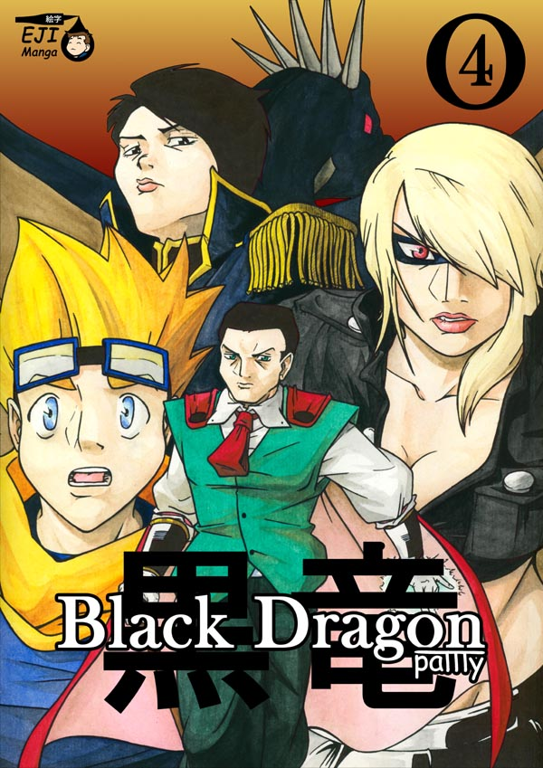 Black Dragon 4 Cover
