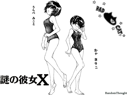 Mysterious Swimsuits
