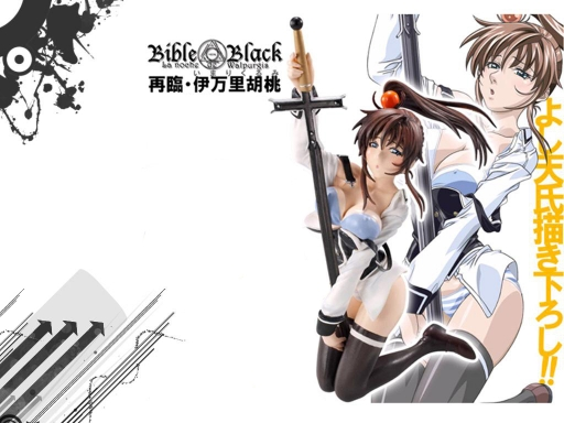 bible black 4